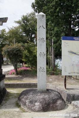 志賀八幡宮(大津市滋賀里)2