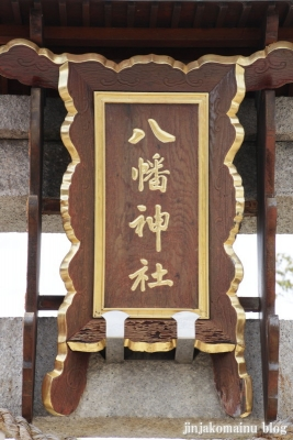 志賀八幡宮(大津市滋賀里)4