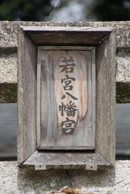 志賀八幡宮(大津市滋賀里)15