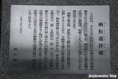 近江神宮(大津市神宮町)16