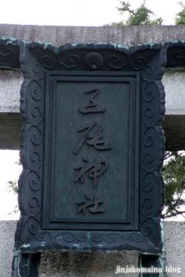三尾神社(大津市円城寺町)4