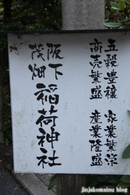 三尾神社(大津市円城寺町)24