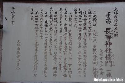 長等神社(大津市三井寺町)5