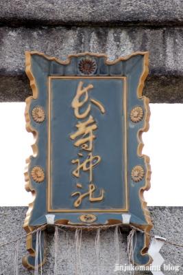 長等神社(大津市三井寺町)2