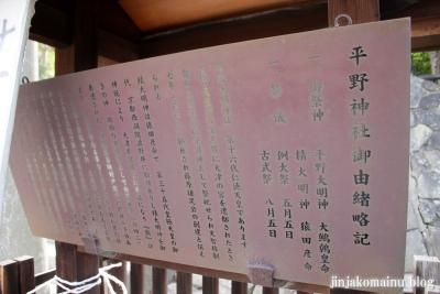 平野神社(大津市松本)6