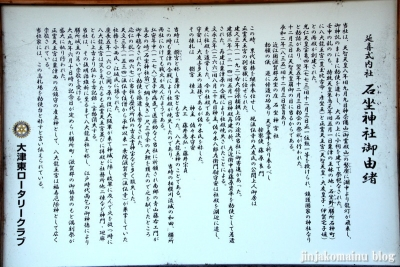 岩座神社(大津市西の庄)5