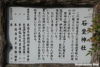 岩座神社(大津市西の庄)6
