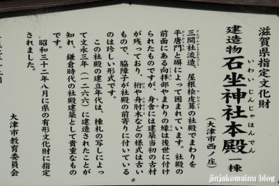 岩座神社(大津市西の庄)14