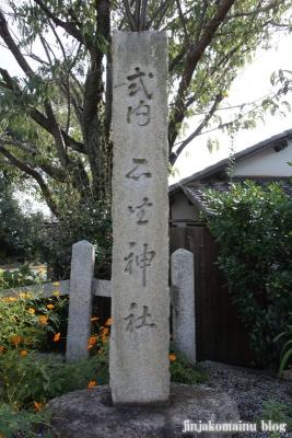岩座神社(大津市西の庄)4