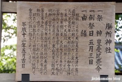 膳所神社(大津市膳所)5