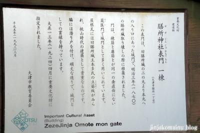 膳所神社(大津市膳所)7