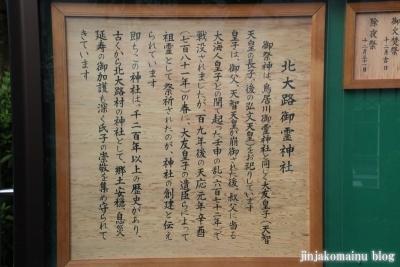 北大路御霊神社(大津市北大路)3