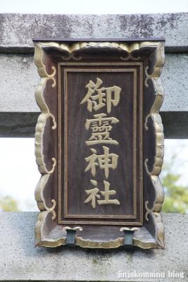 北大路御霊神社(大津市北大路)2