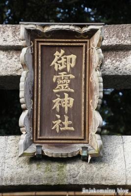 北大路御霊神社(大津市北大路)5