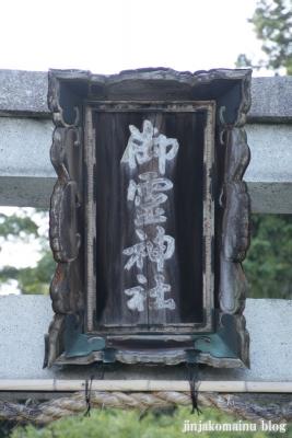 御霊神社(大津市鳥居川町)2