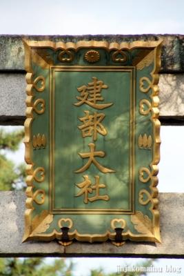 建部大社(大津市神領)6