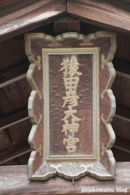 猿田彦神社(上京区上御霊前町)5