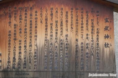 玄武神社(北区紫野雲林院町)5