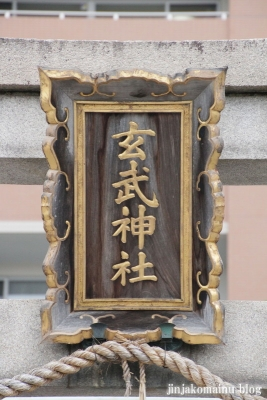 玄武神社(北区紫野雲林院町)3