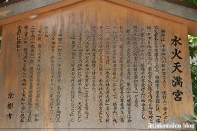 火水天満宮(上京区扇町)5