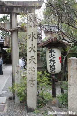 火水天満宮(上京区扇町)2