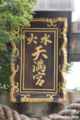 火水天満宮(上京区扇町)4
