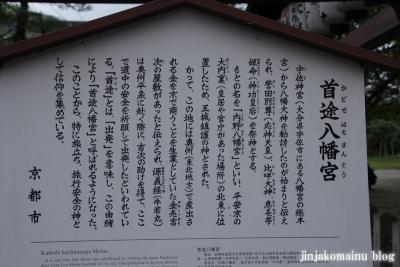 首途八幡宮(上京区桜井町)5