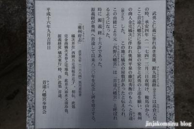 首途八幡宮(上京区桜井町)7