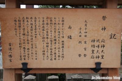 首途八幡宮(上京区桜井町)32