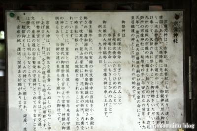 宗像神社(上京区京都御苑)16