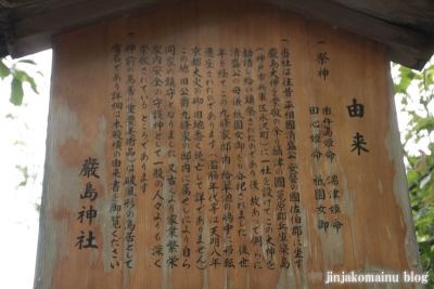 厳島神社(上京区京都御苑)2