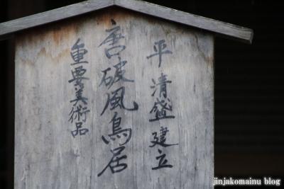 厳島神社(上京区京都御苑)5