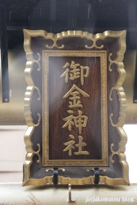 御金神社(中京区押西洞院町)4
