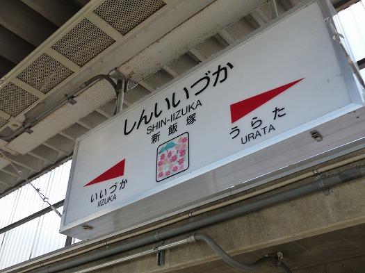 2018新春駅舎112 (9)