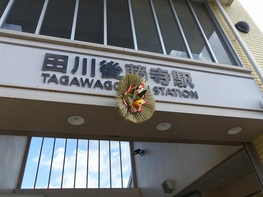 20180115東後藤寺 (1)