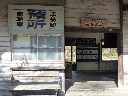 20180120油須原 (24)