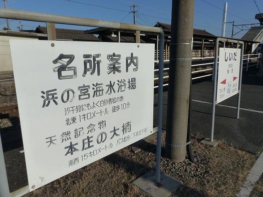 20180124椎田駅 (2)