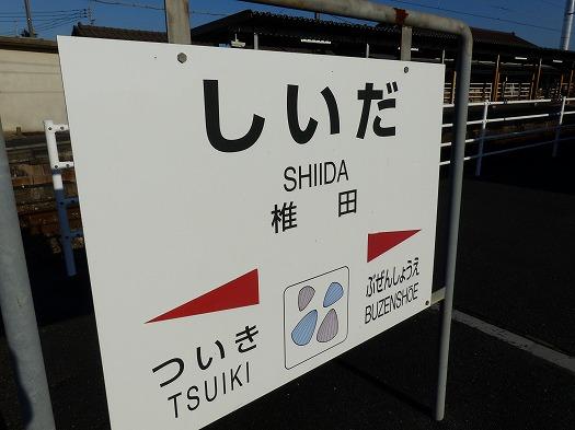 20180124椎田駅 (3)