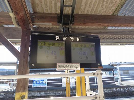 20180124椎田駅 (14)