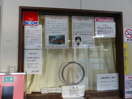 20180127東中津 (11)