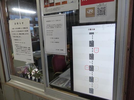 豊後豊岡20180131 (27)
