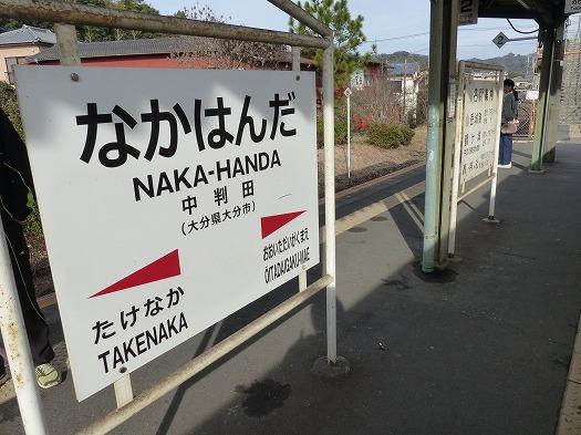 20180211中判田 (3)
