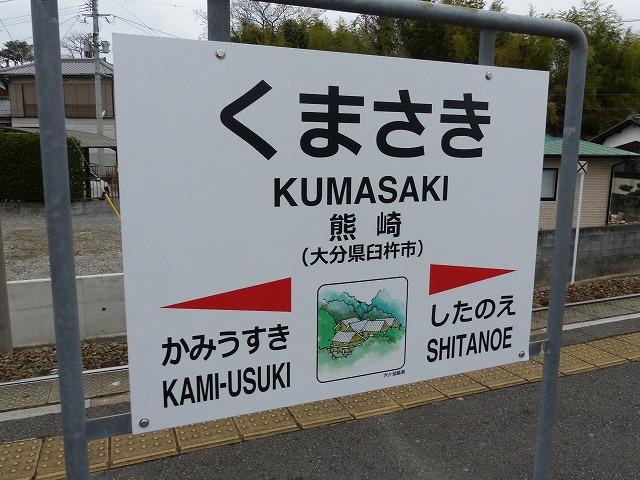 20181017kumasaki (3)