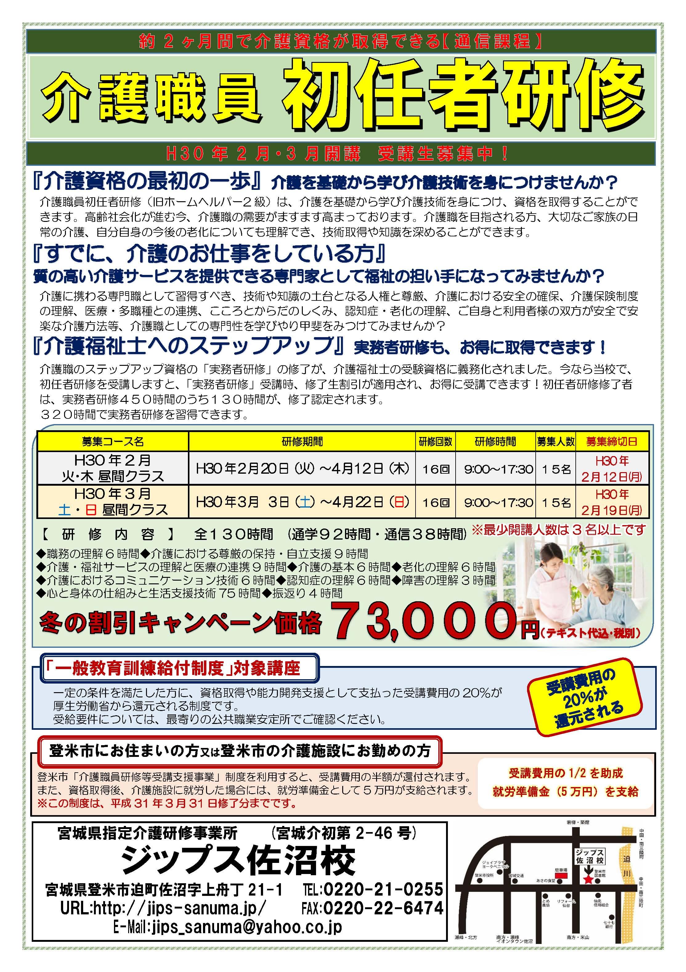 初任者研修募集チラシ30年2-3月_ページ_1