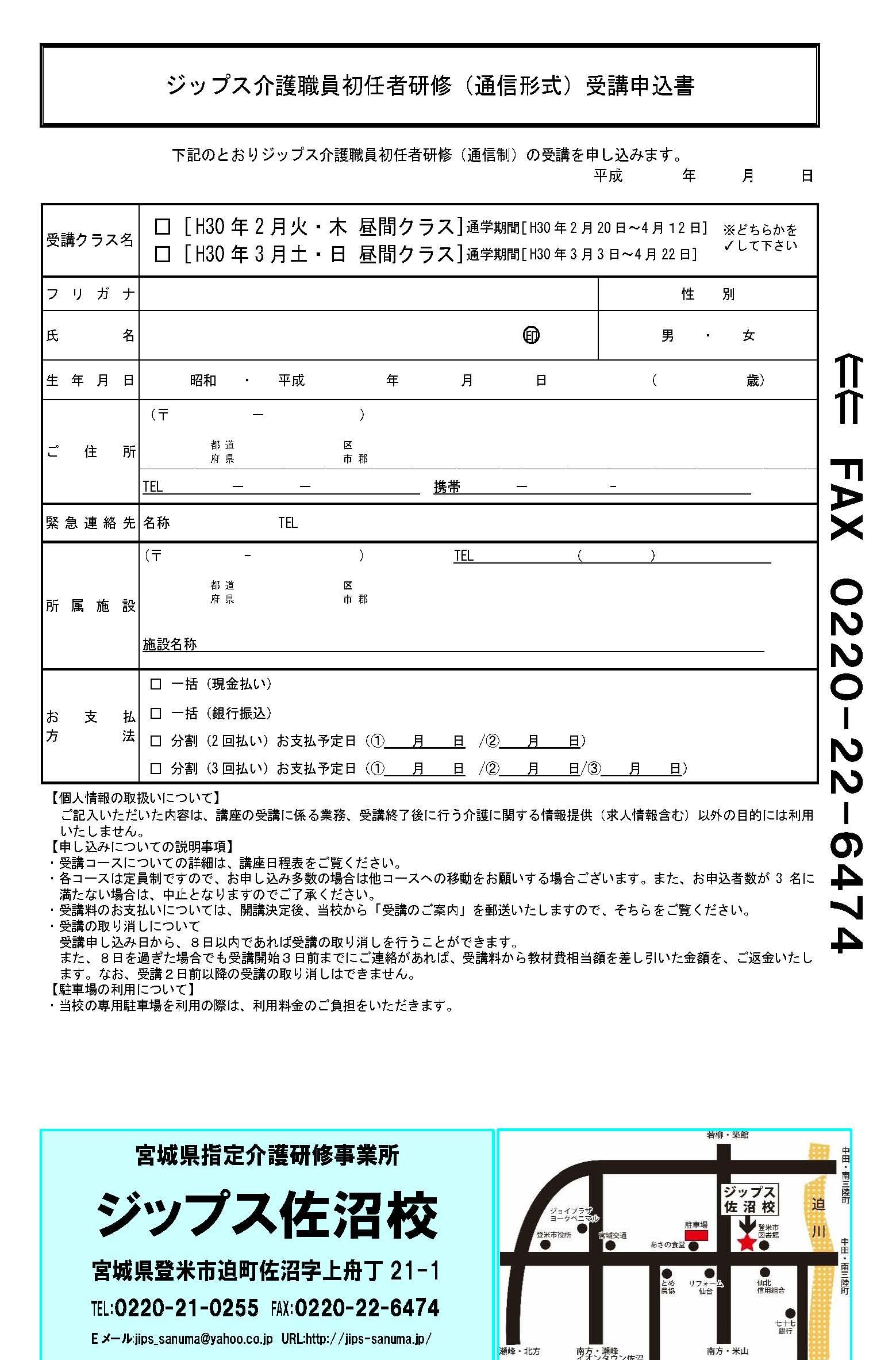 初任者研修募集チラシ30年2-3月_ページ_2