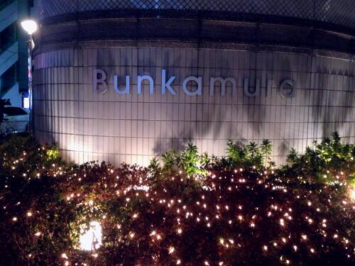 Bunkamura.jpg