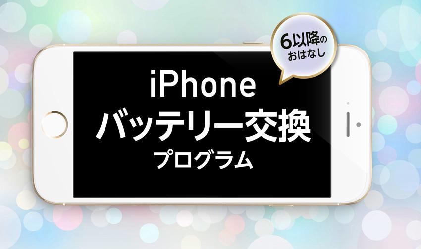 iPhoneバテリー交換プログラム