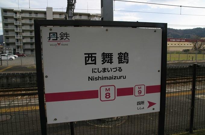 03 西舞鶴_171210