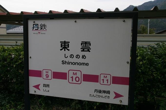 06 東雲駅_171210