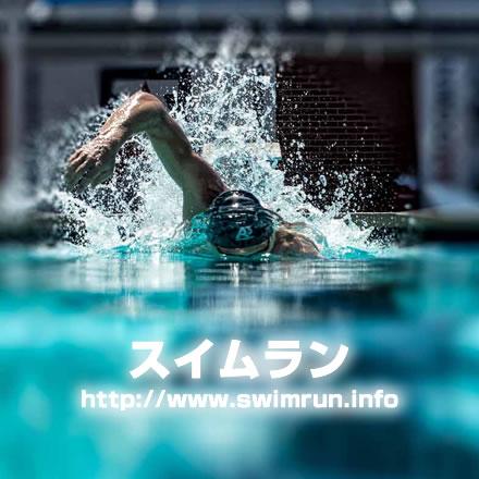 【水泳指導員】スイミングインストラクター【募集】